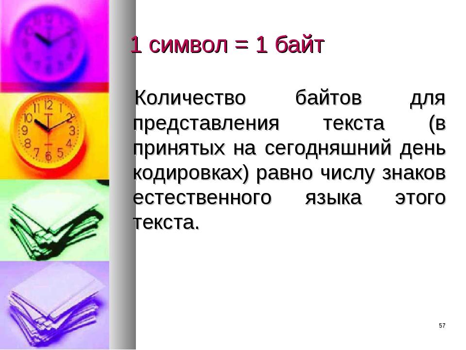 * 1 символ = 1 байт Количество байтов для представления текста (в принятых на...