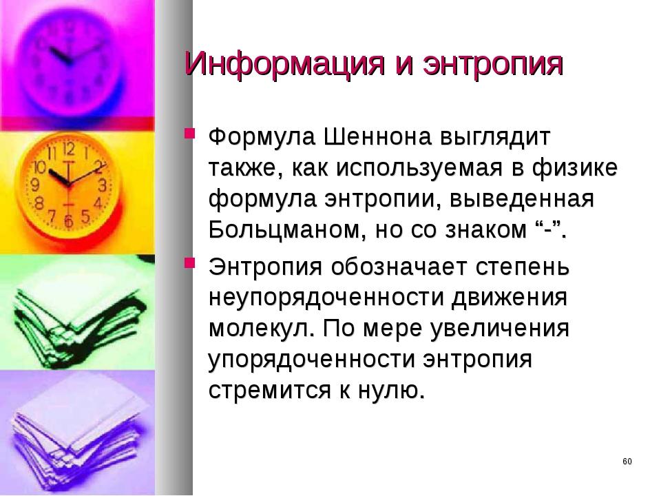 * Информация и энтропия Формула Шеннона выглядит также, как используемая в фи...