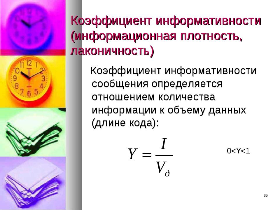 * Коэффициент информативности (информационная плотность, лаконичность) Коэффи...