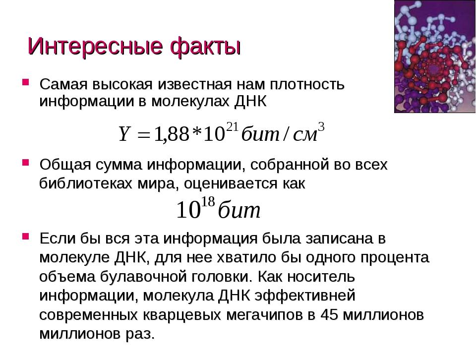 Интересные факты Общая сумма информации, собранной во всех библиотеках мира,...