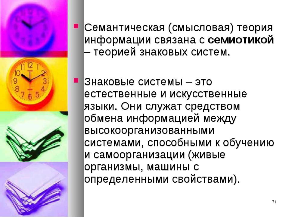 * Семантическая (смысловая) теория информации связана с семиотикой – теорией...
