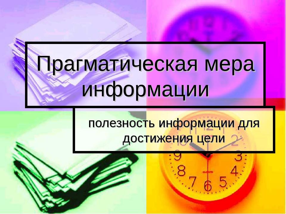 Прагматическая мера информации полезность информации для достижения цели (c)...