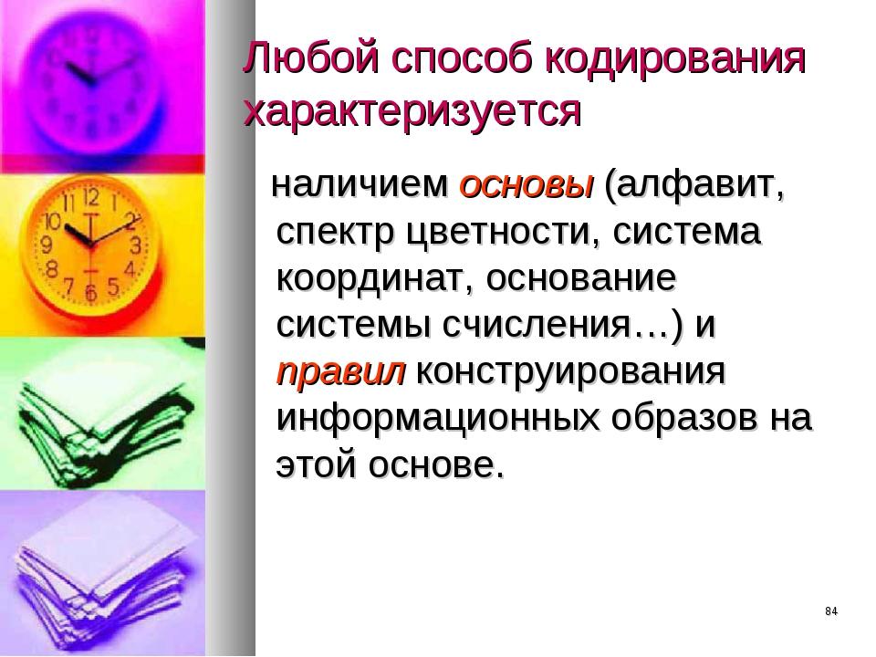 * Любой способ кодирования характеризуется наличием основы (алфавит, спектр ц...