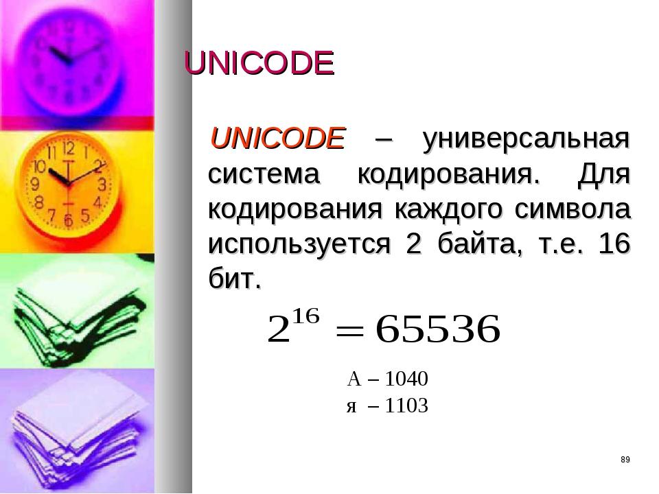 * UNICODE UNICODE – универсальная система кодирования. Для кодирования каждог...