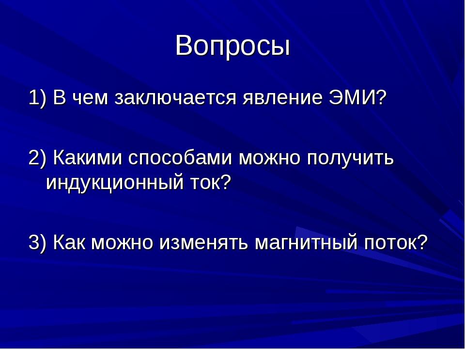 Вопросы 1) В чем заключается явление ЭМИ? 2) Какими способами можно получить...