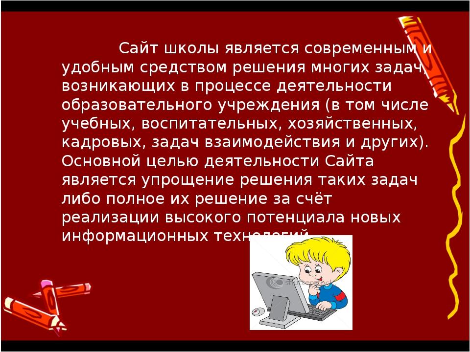 Сайт школы является современным и удобным средством решения многих задач, во...