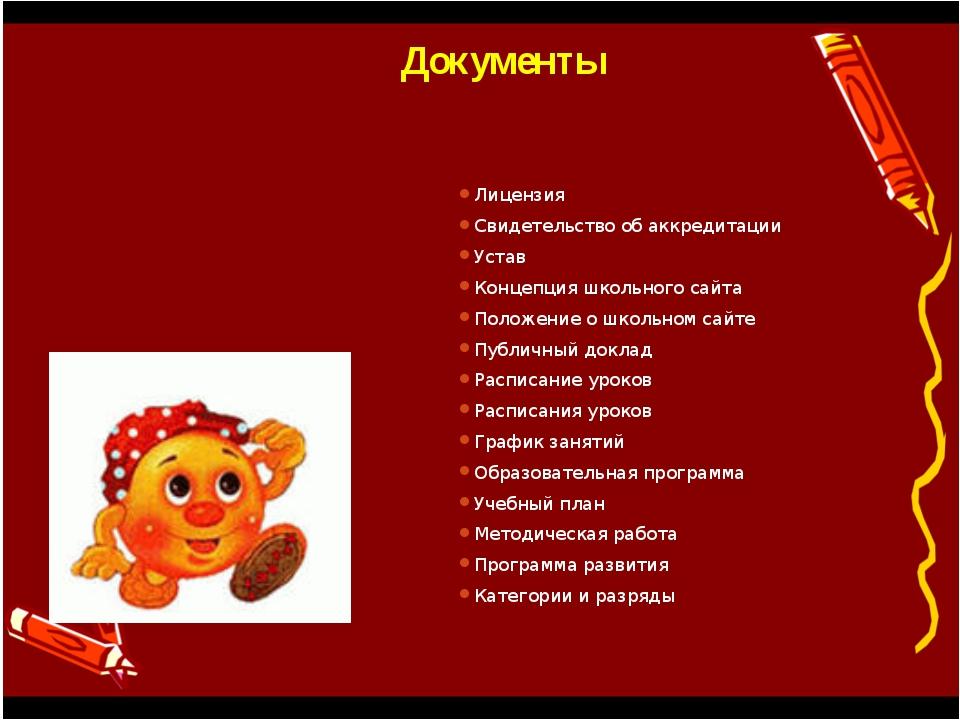 Документы Лицензия Свидетельство об аккредитации Устав Концепция школьного са...