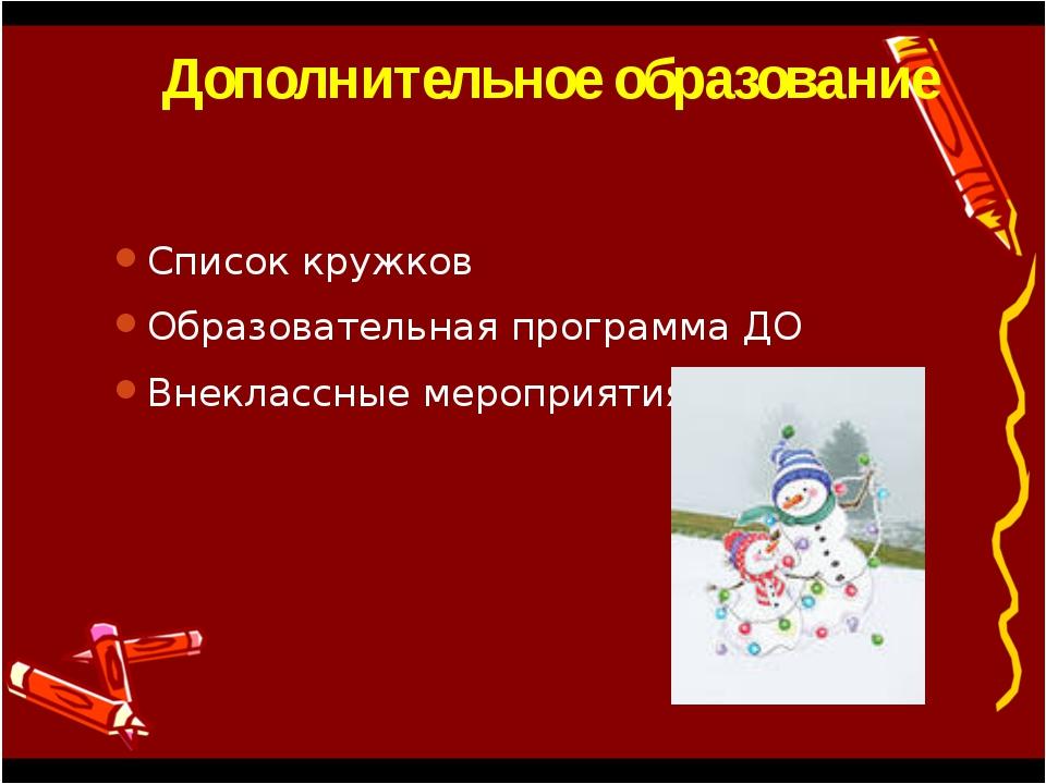 Дополнительное образование Список кружков Образовательная программа ДО Внекла...