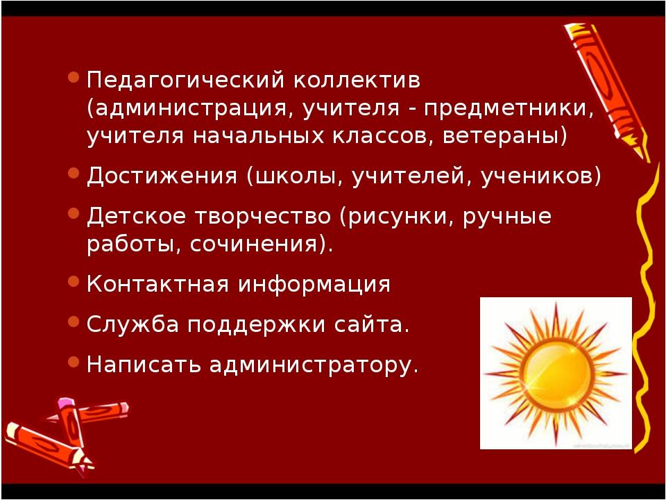 Педагогический коллектив (администрация, учителя - предметники, учителя начал...