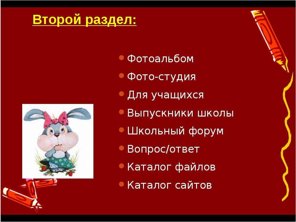 Второй раздел: Фотоальбом Фото-студия Для учащихся Выпускники школы Школьный...