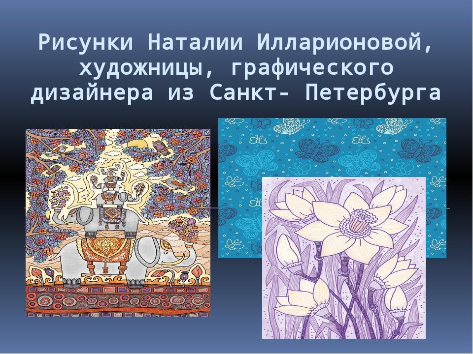 Рисунки Наталии Илларионовой, художницы, графического дизайнера из Санкт- Пет...