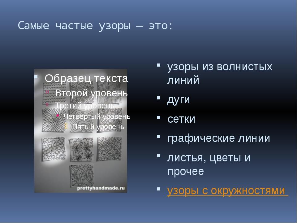 Самые частые узоры — это: узоры из волнистых линий дуги сетки графические лин...