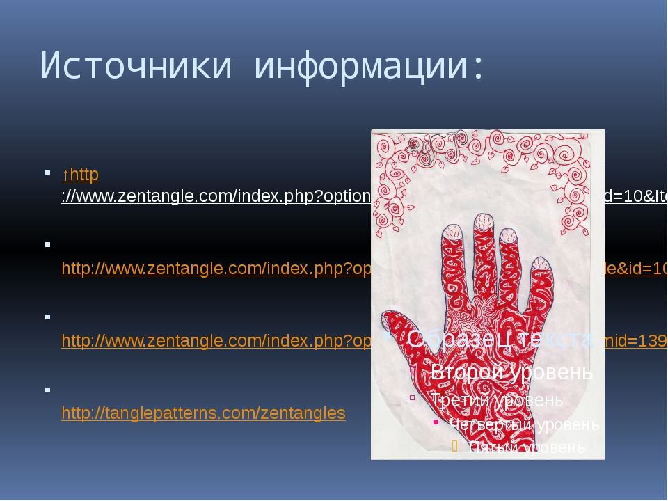 Источники информации: ↑http://www.zentangle.com/index.php?option=com_content&...