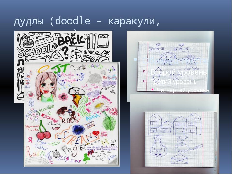 дудлы (doodle - каракули, почеркушки)