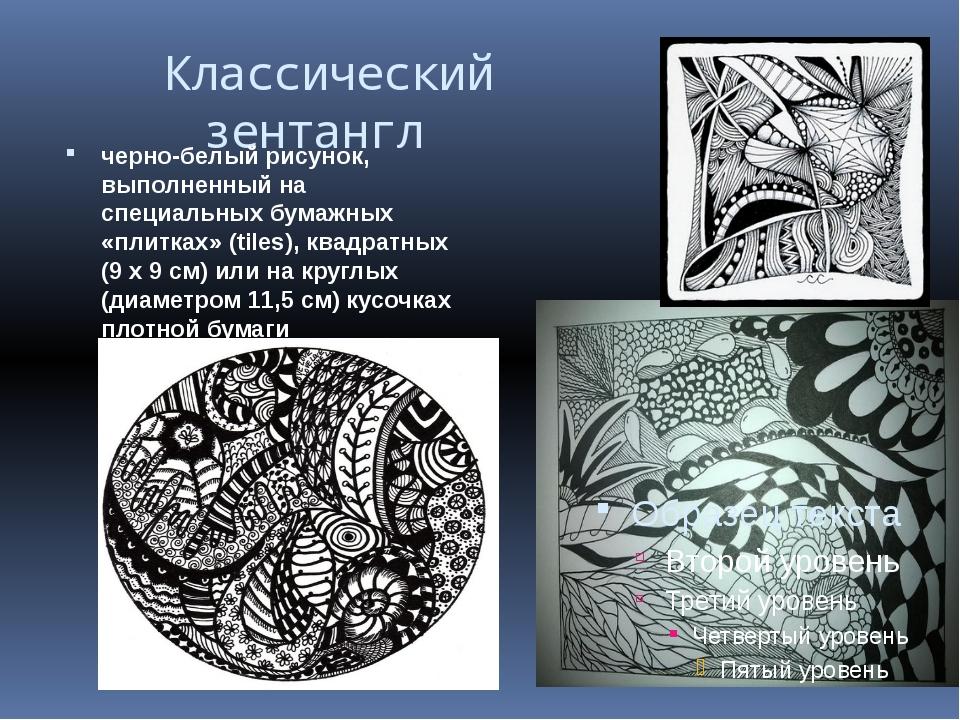 Классический зентангл черно-белый рисунок, выполненный на специальных бумажны...