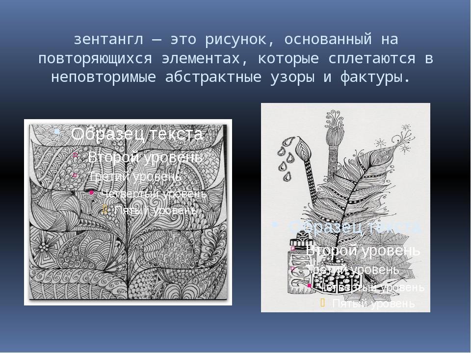 зентангл — это рисунок, основанный на повторяющихся элементах, которые сплета...