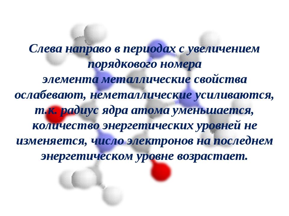 Слева направо в периодах с увеличением порядкового номера элементаметалличес...