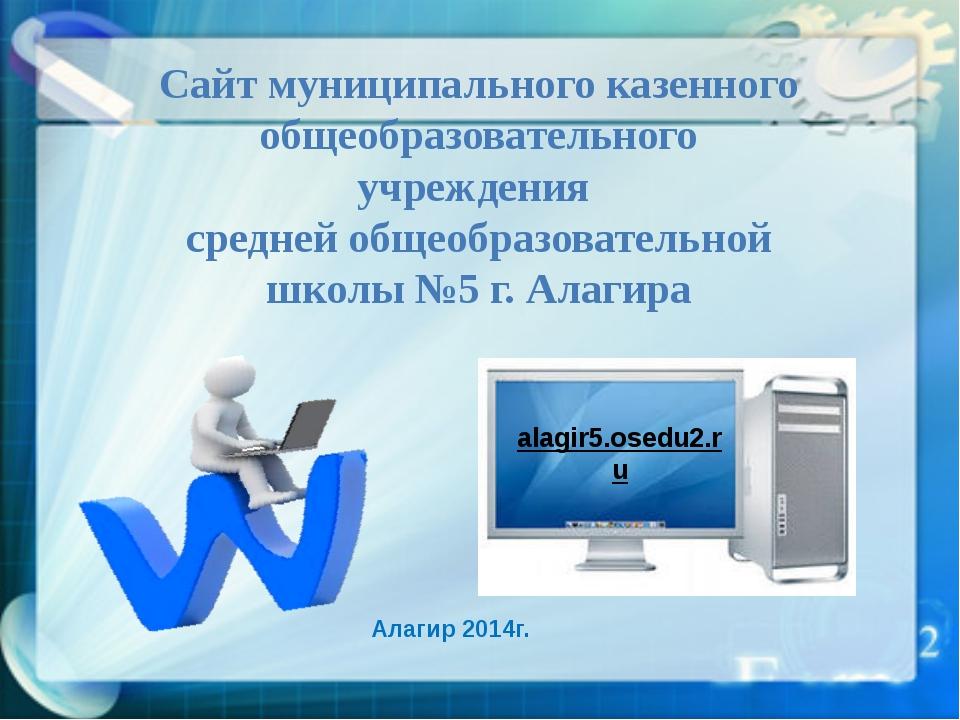 Сайт муниципального казенного общеобразовательного учреждения средней общеобр...