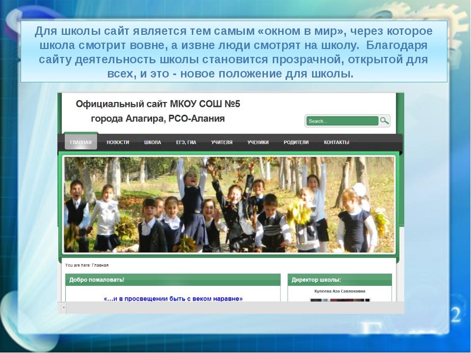 Для школы сайт является тем самым «окном в мир», через которое школа смотрит...