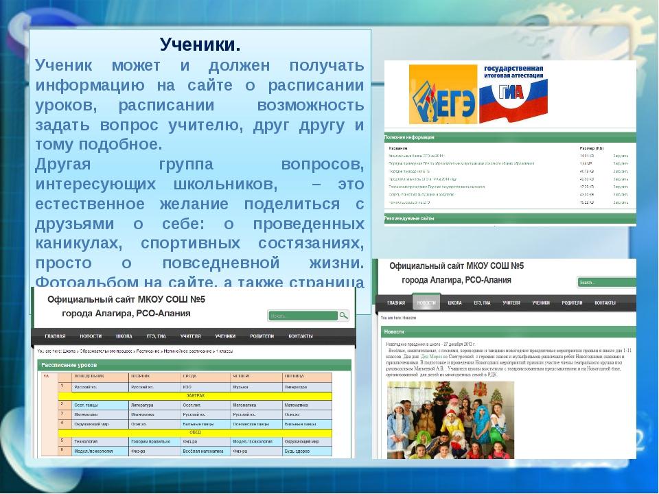 Ученики. Ученик может и должен получать информацию на сайте о расписании урок...