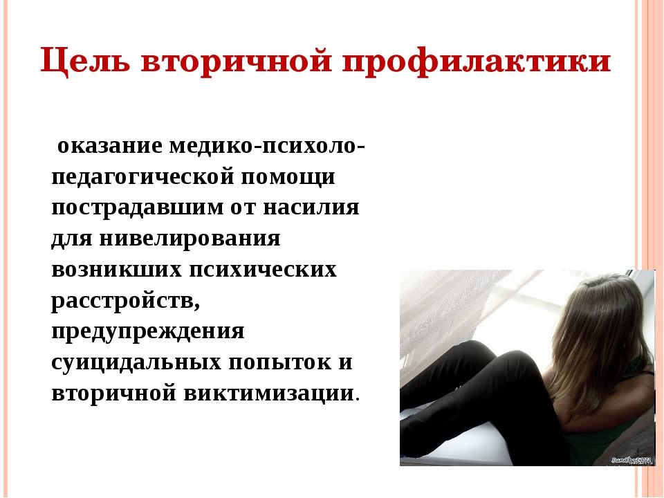 Цель вторичной профилактики оказание медико-психоло-педагогической помощи пос...