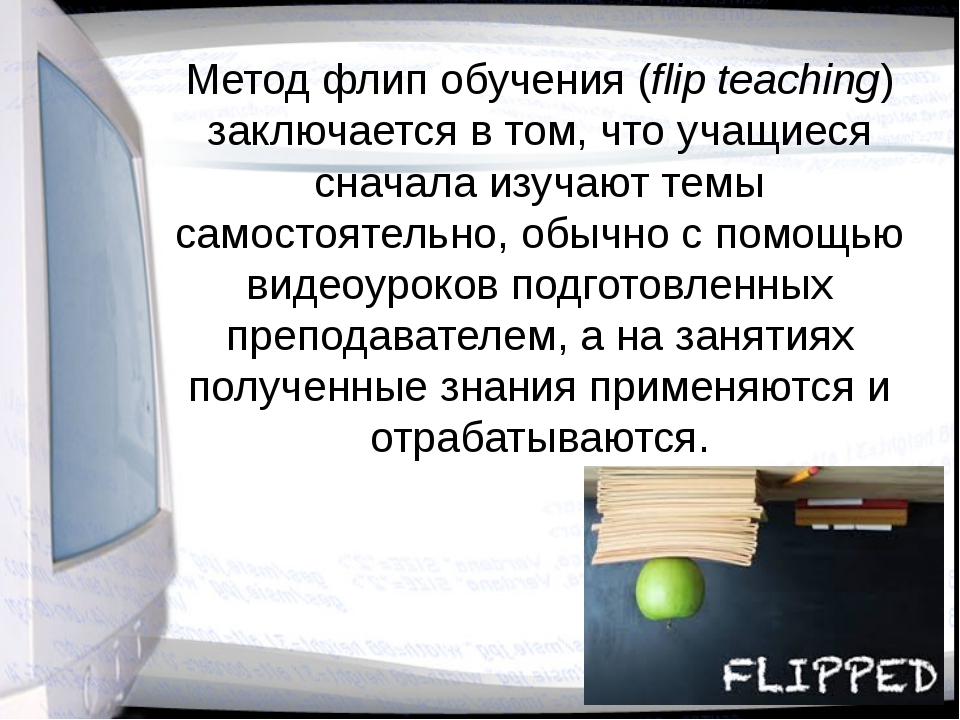Метод флип обучения (flip teaching) заключается в том, что учащиеся сначала и...