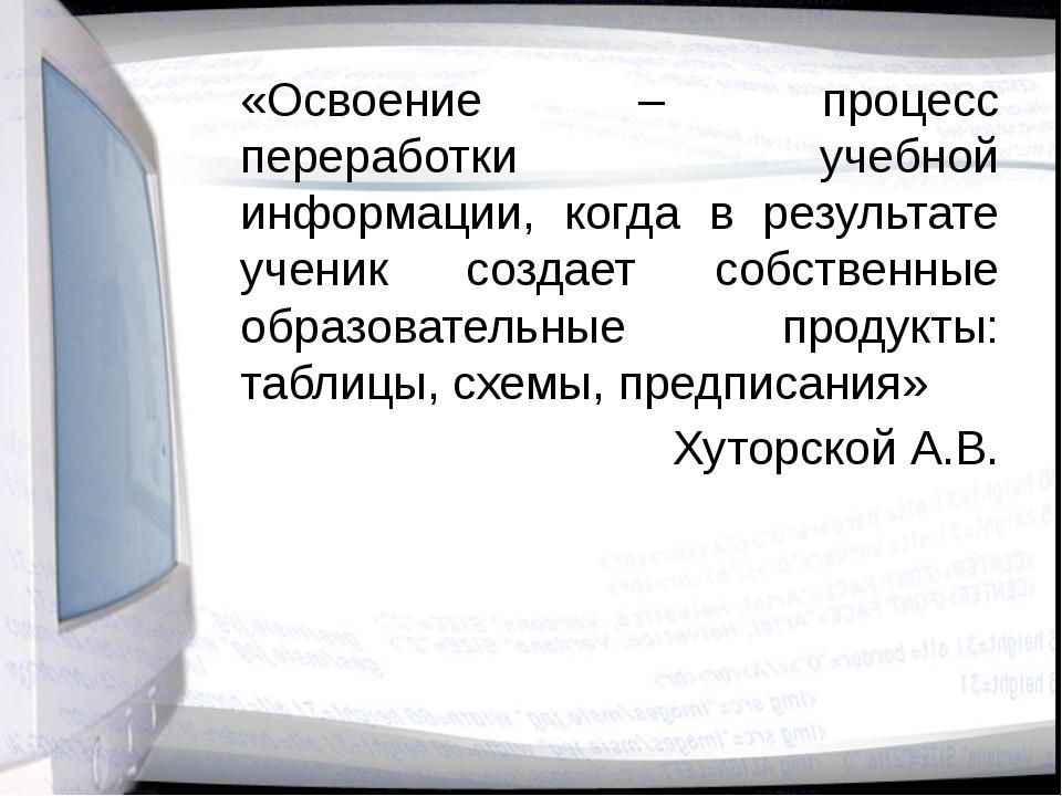 «Освоение – процесс переработки учебной информации, когда в результате ученик...