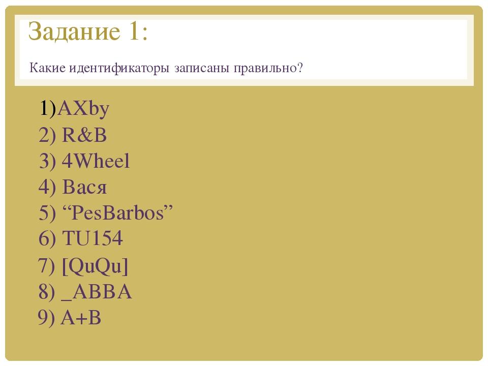 program zadacha1; var a, b: integer;  x, y: real; begin  a := 5; 10 := x...