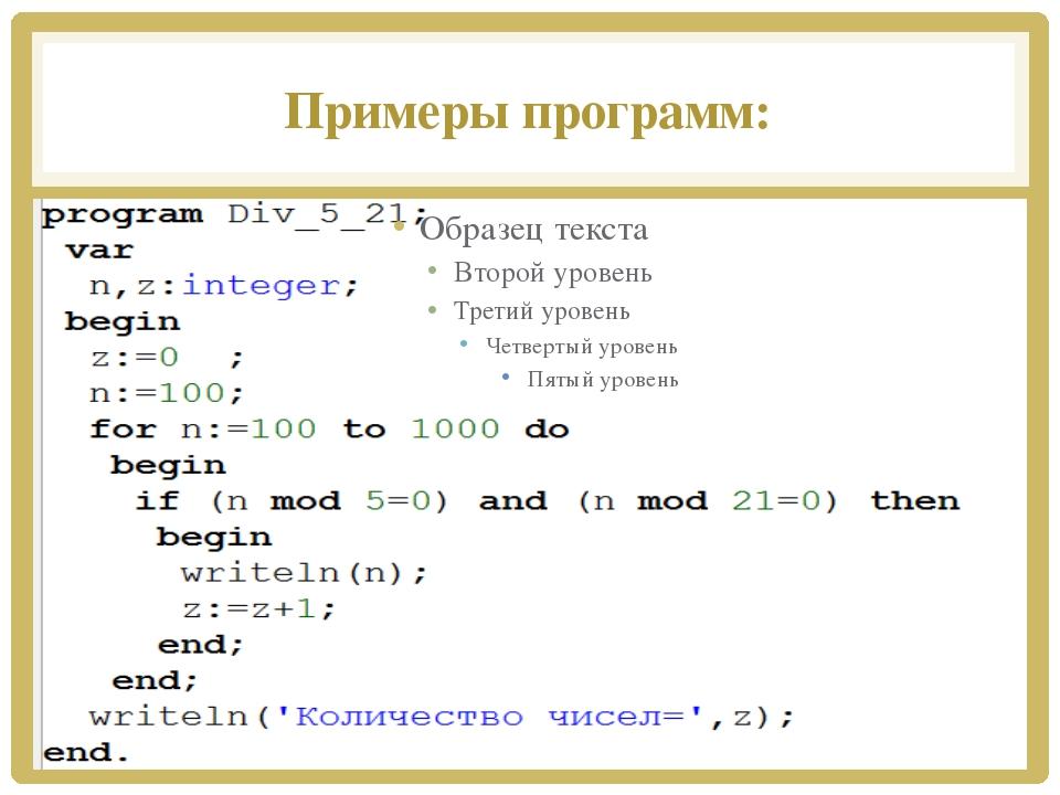 Примеры программ:
