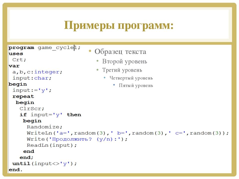 Используемая литература: 1) Фотография Никлауса Вирта: http://data.businesswo...