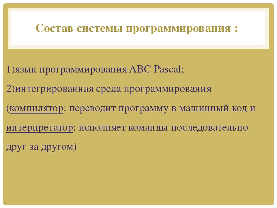 1)язык программирования ABC Pascal; 2)интегрированная среда программирования...