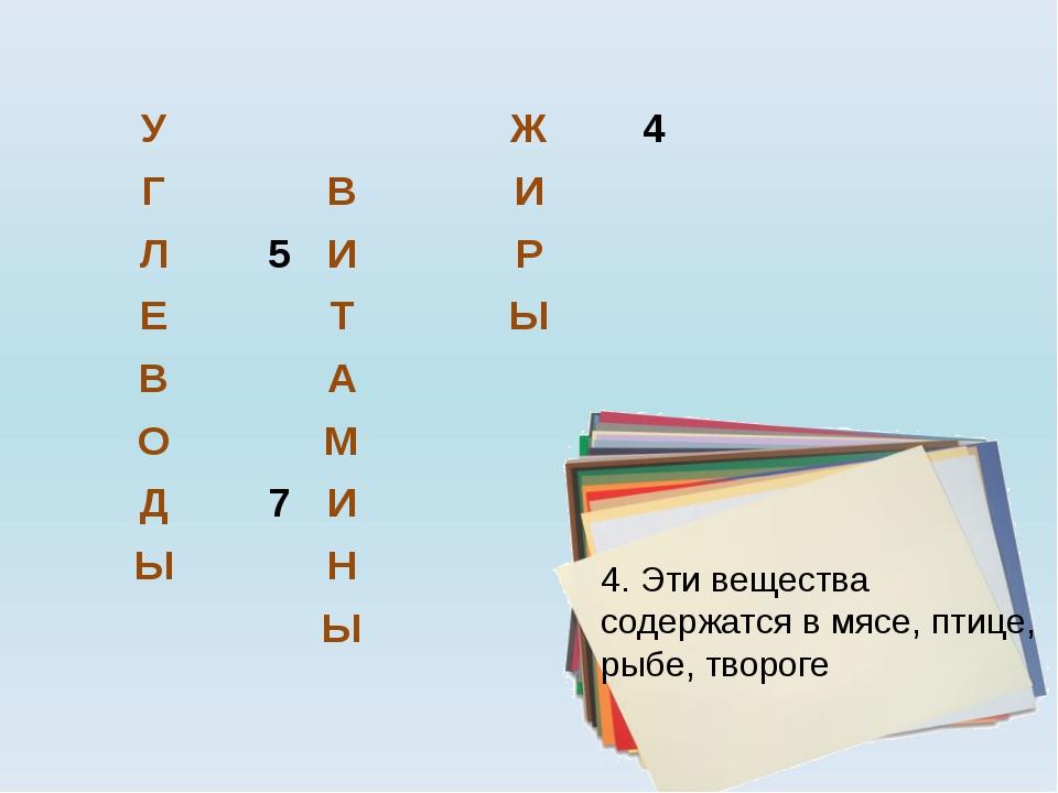 4. Эти вещества содержатся в мясе, птице, рыбе, твороге У Ж 4 Г В И Л 5 И Р Е...