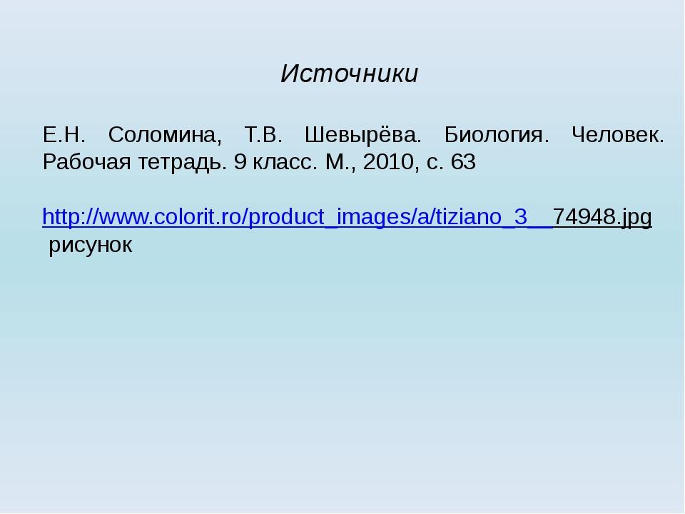 Источники Е.Н. Соломина, Т.В. Шевырёва. Биология. Человек. Рабочая тетрадь. 9...