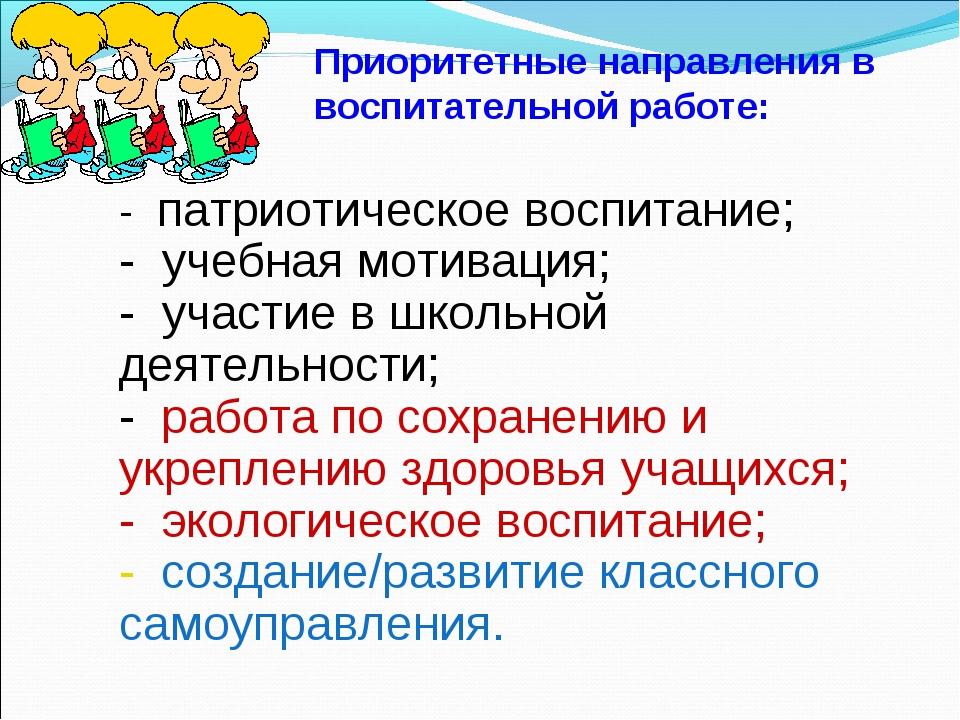 Приоритетные направления в воспитательной работе: - патриотическое воспитание...