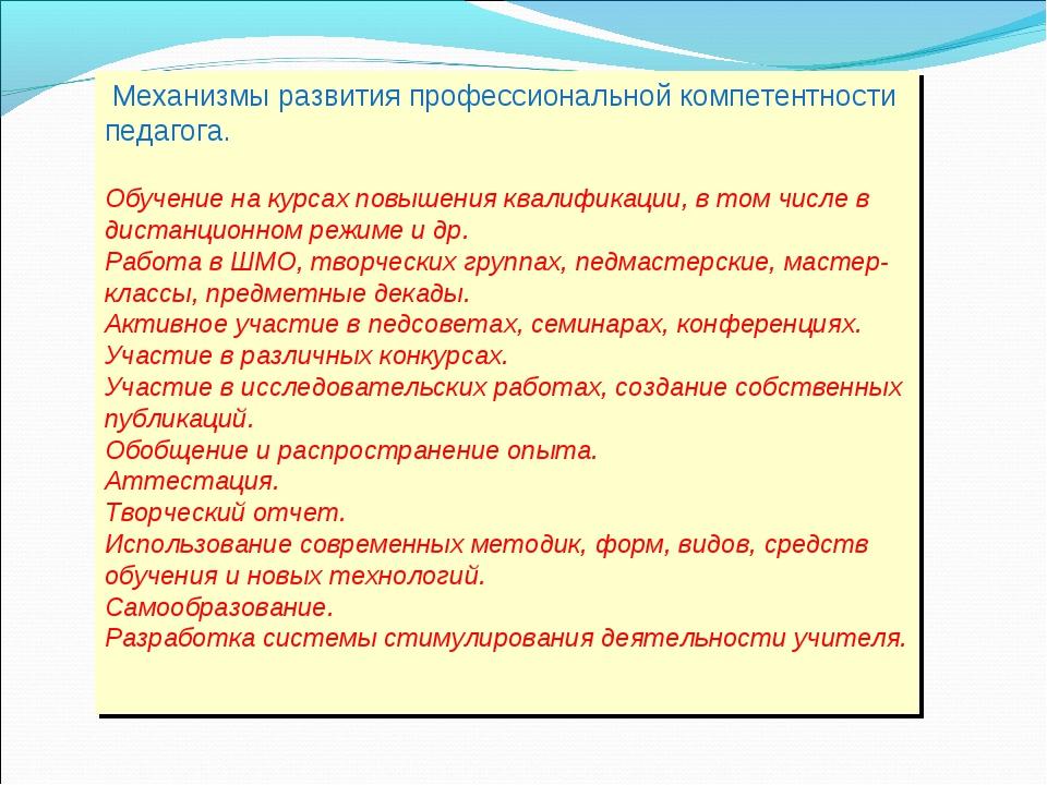 Механизмы развития профессиональной компетентности педагога. Обучение на кур...