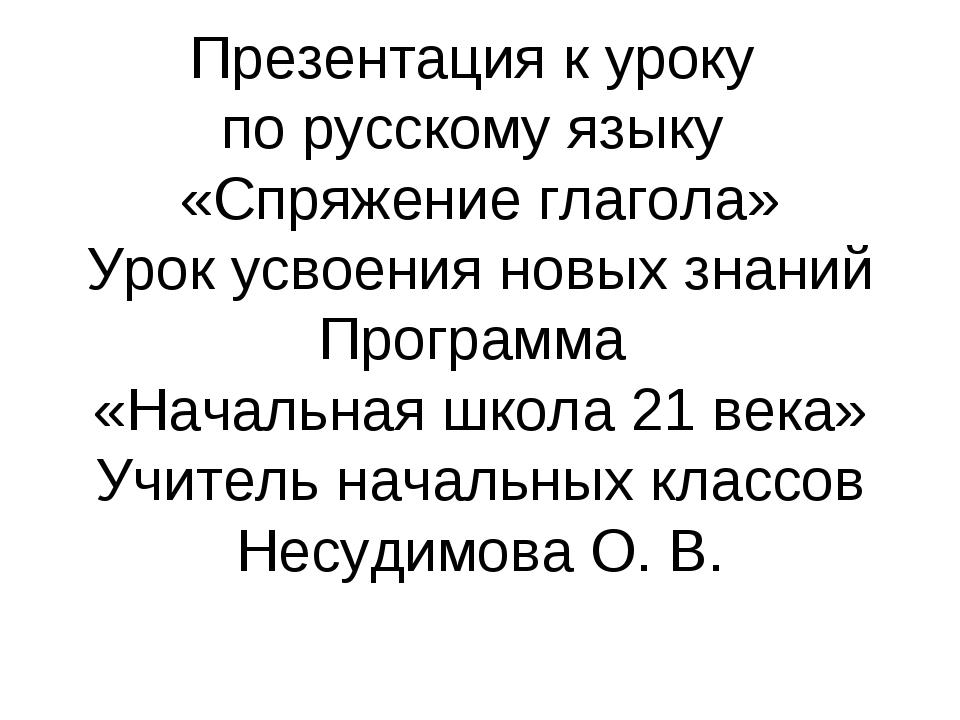 Презентация к уроку по русскому языку «Спряжение глагола» Урок усвоения новых...