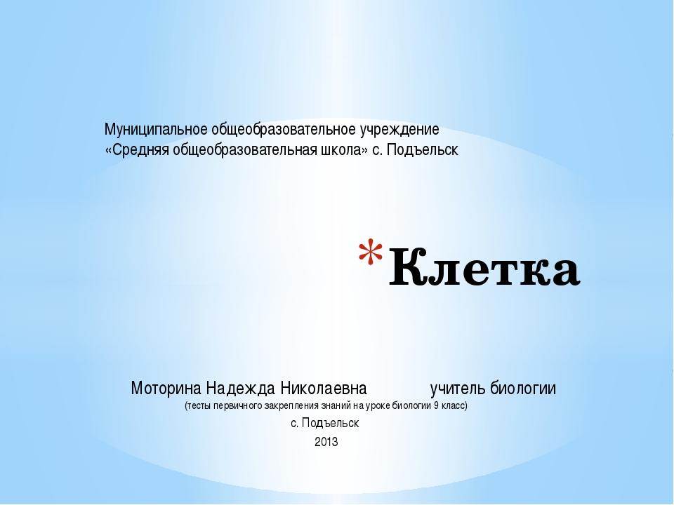 Моторина Надежда Николаевна учитель биологии (тесты первичного закрепления...