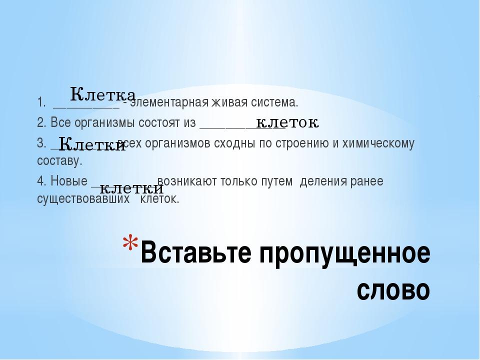 Вставьте пропущенное слово 1. __________ - элементарная живая система. 2. Все...