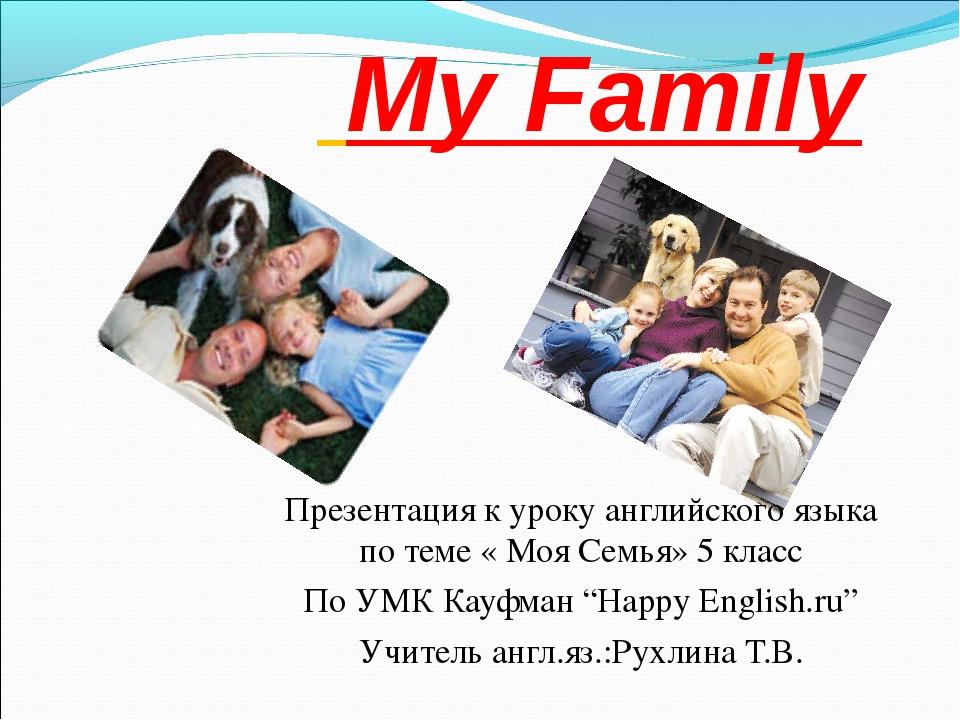 Презентация к уроку английского языка по теме « Моя Семья» 5 класс По УМК Кау...