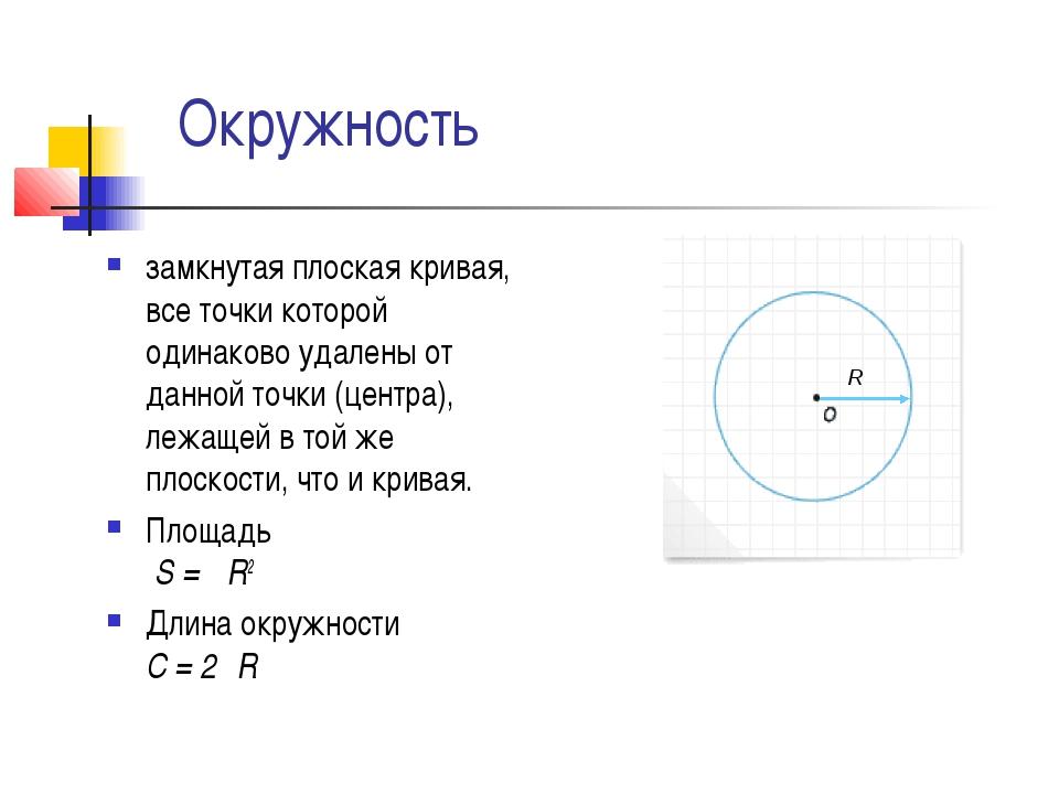 Окружность замкнутая плоская кривая, все точки которой одинаково удалены от д...