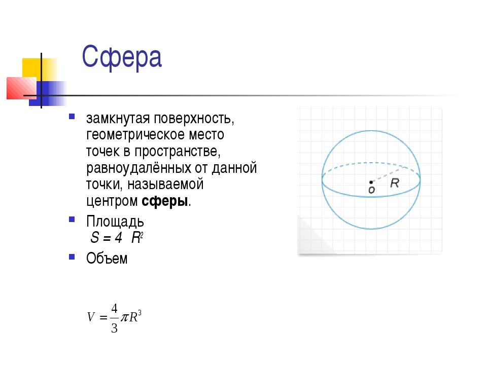 Сфера замкнутая поверхность, геометрическоеместо точек в пространстве, равно...