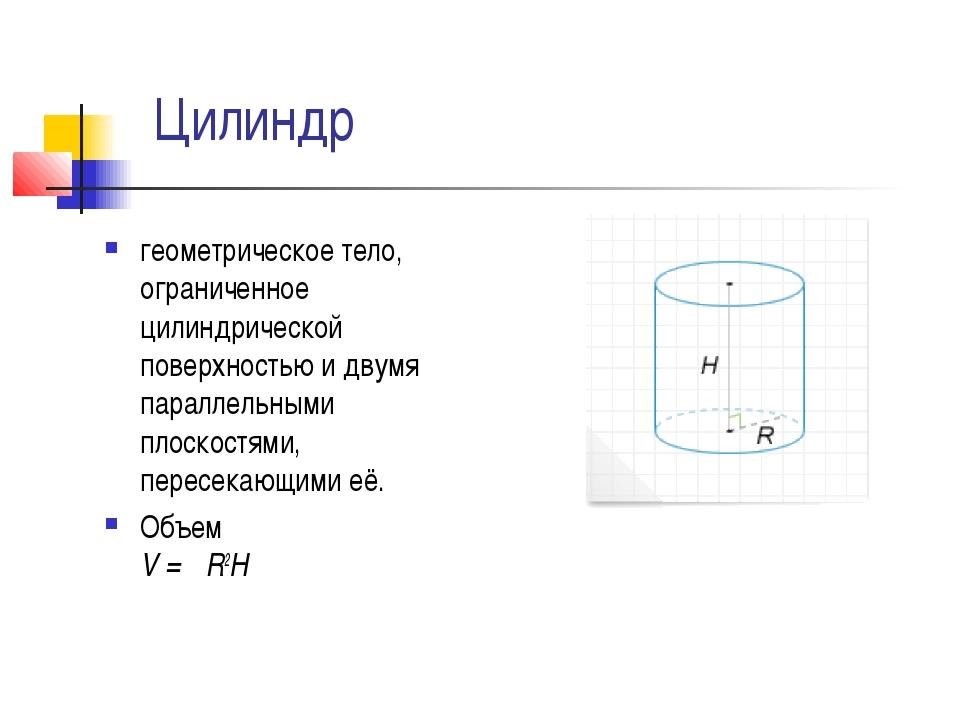 Цилиндр геометрическое тело, ограниченное цилиндрической поверхностью и двумя...