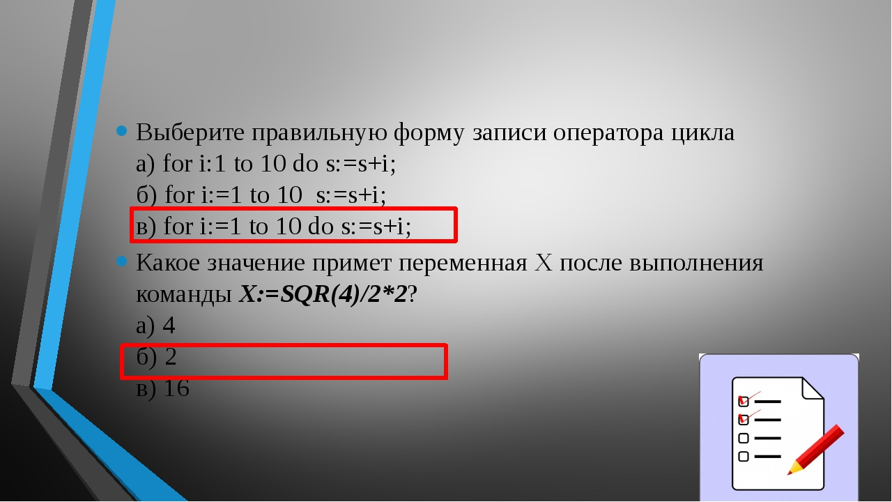 Выберите правильную форму записи оператора цикла а) for i:1 to 10 do s:=s+i;...