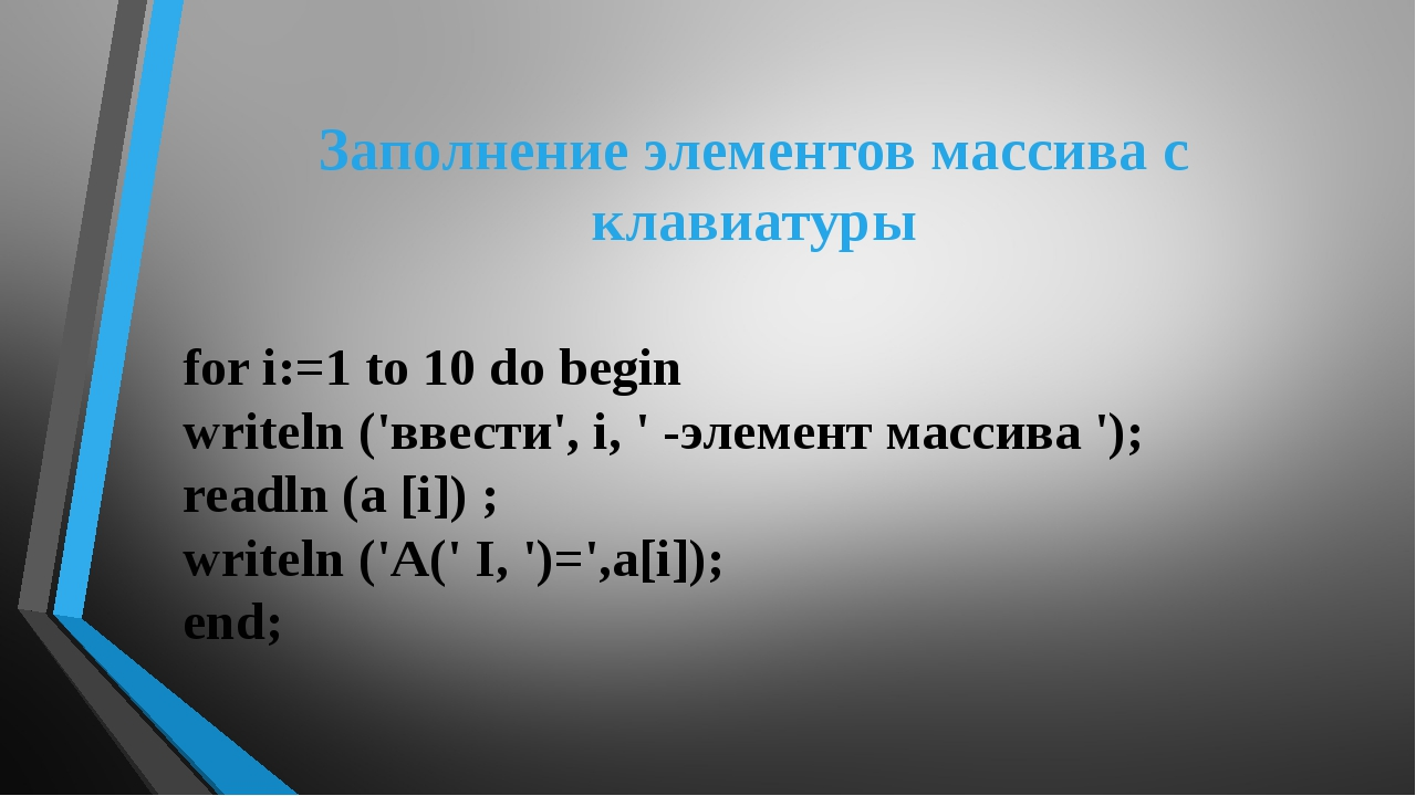 Заполнение элементов массива с клавиатуры for i:=1 to 10 do begin writeln ('в...
