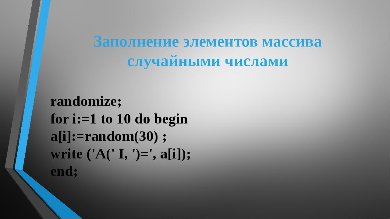 Заполнение элементов массива случайными числами randomize; for i:=1 to 10 do...