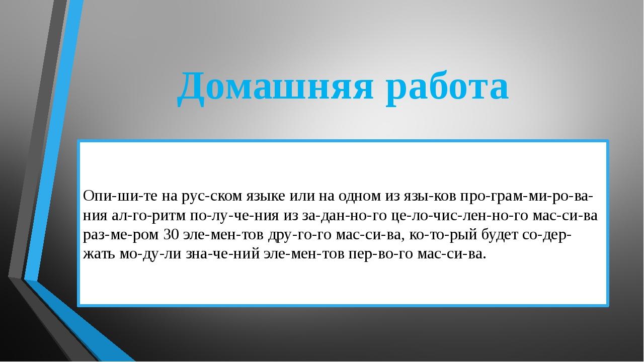 Домашняя работа Опишите на русском языке или на одном из языков програм...