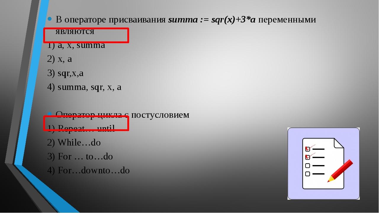В операторе присваивания summa := sqr(x)+3*a переменными являются 1) a, x, su...