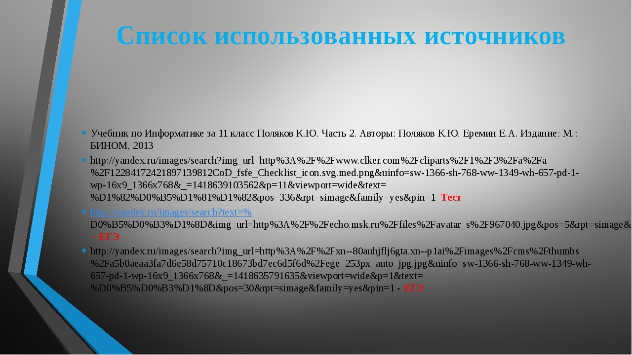 Список использованных источников Учебник по Информатике за 11 класс Поляков К...