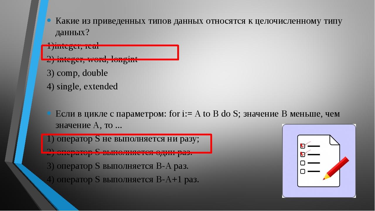 Какие из приведенных типов данных относятся к целочисленному типу данных? 1)i...