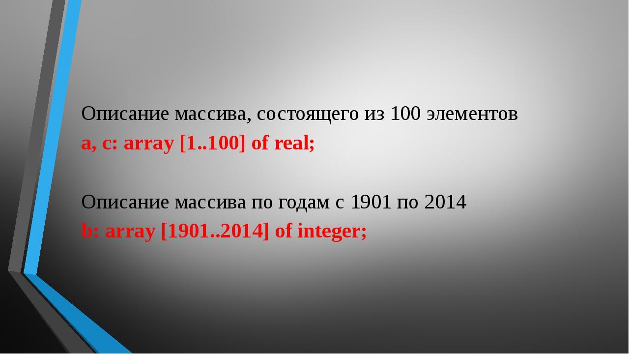 Описание массива, состоящего из 100 элементов a, c: array [1..100] of real; О...